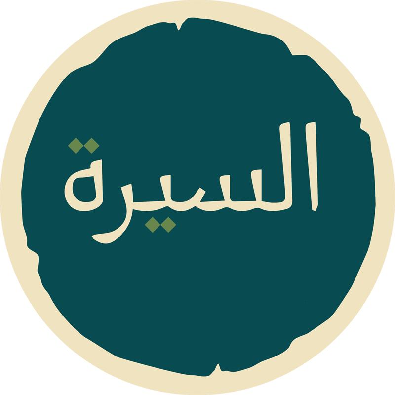 La vie du prophète Mohammed  racontée aux jeunes